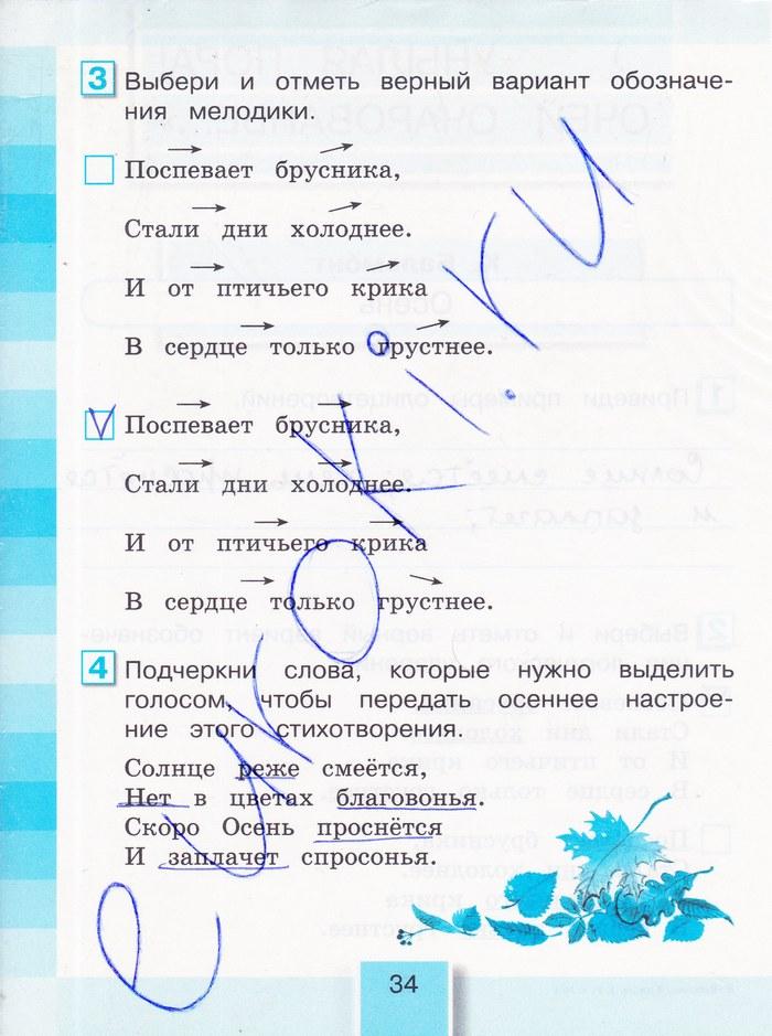 Гдз Литература Кубасова 3 Класс 2 Часть
