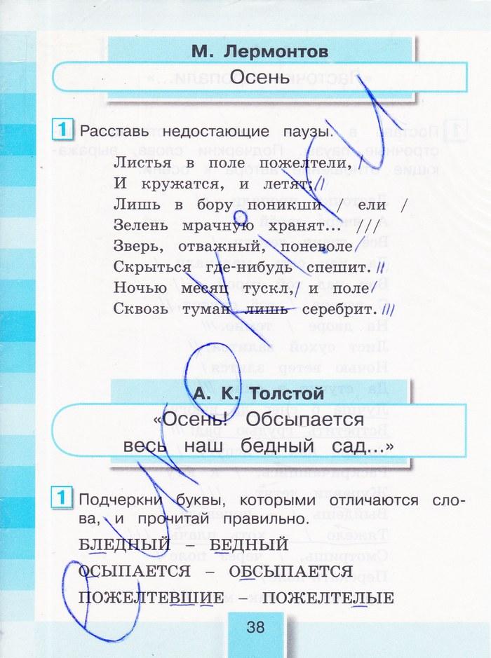 Кубасова за литературе 3 по класс гдз