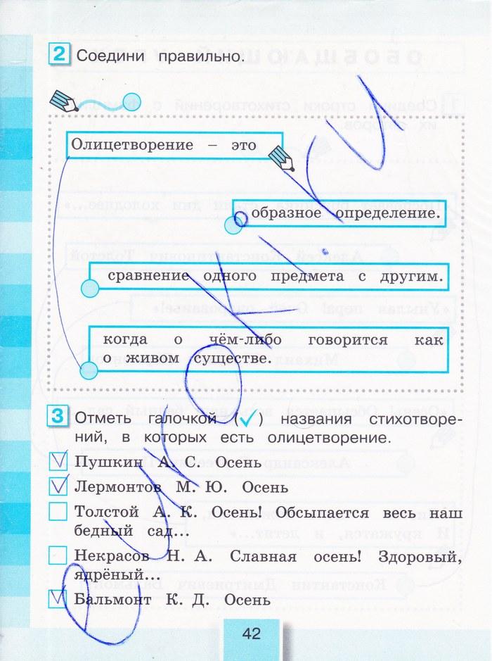 Гдз По Литературе Кубасова Рабочая Тетрадь