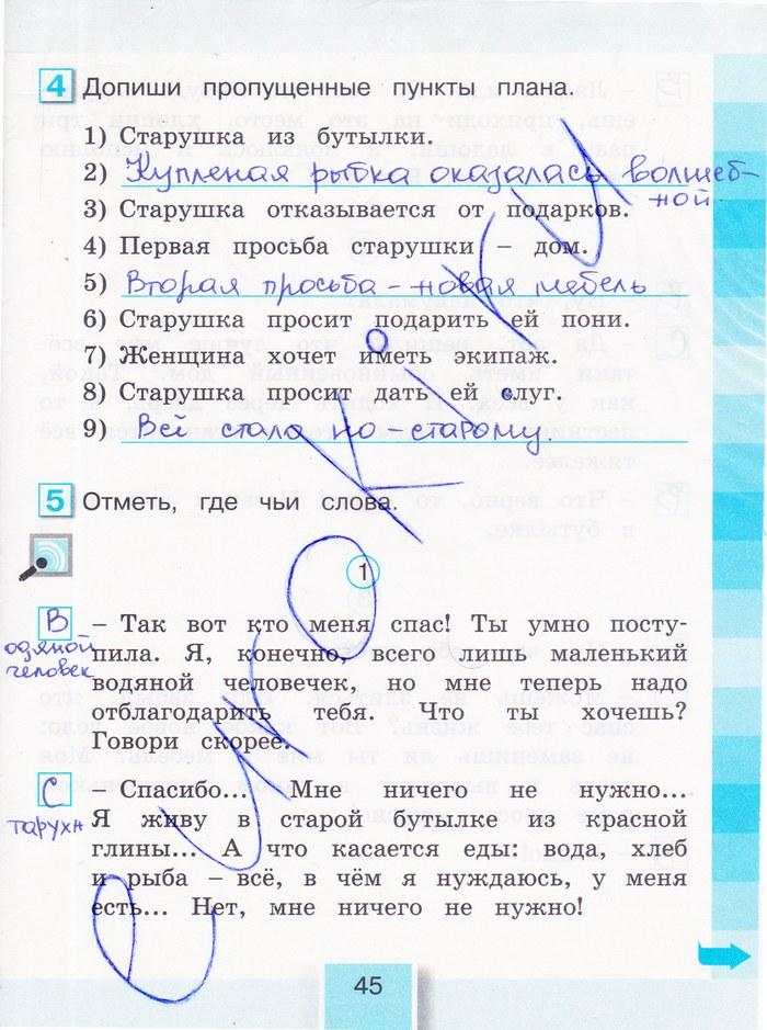Решебник по литературе 2 класс рабочая тетрадь кубасова ответы