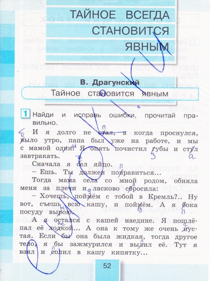 Решебник По Литературе 3 Класс Кубасова 2 Часть
