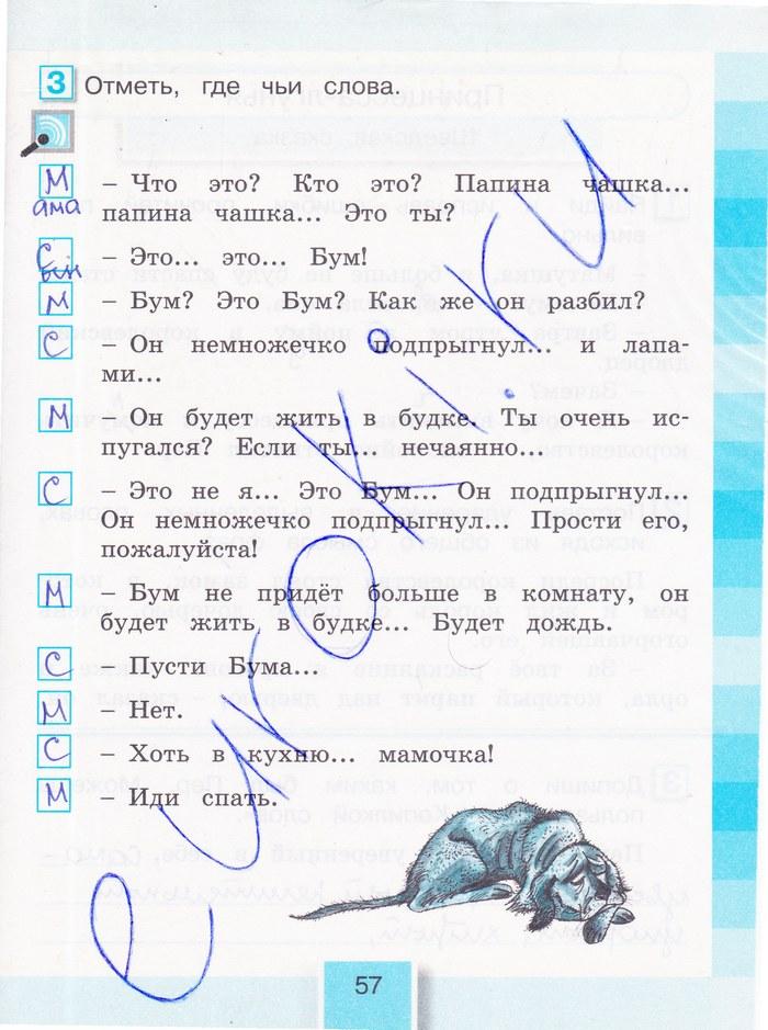 Готовые домашние задания рабочая тетрадь литературное чтение 3 класс