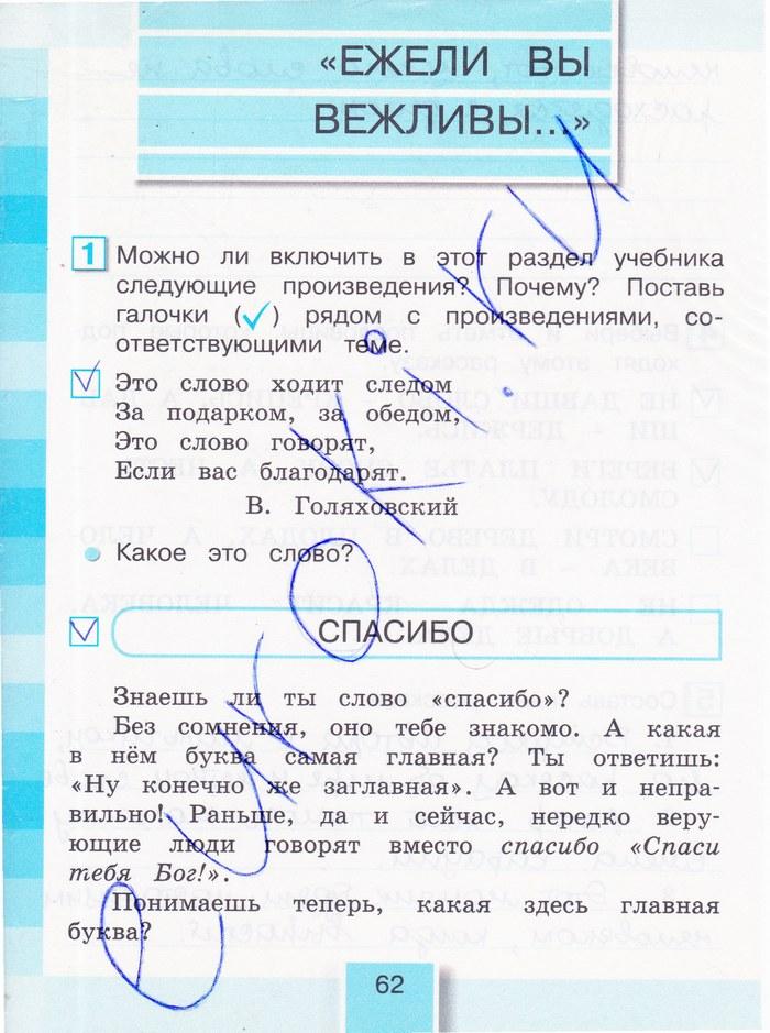 Гдз По Литературе 3 Класс Кубасова Учебник