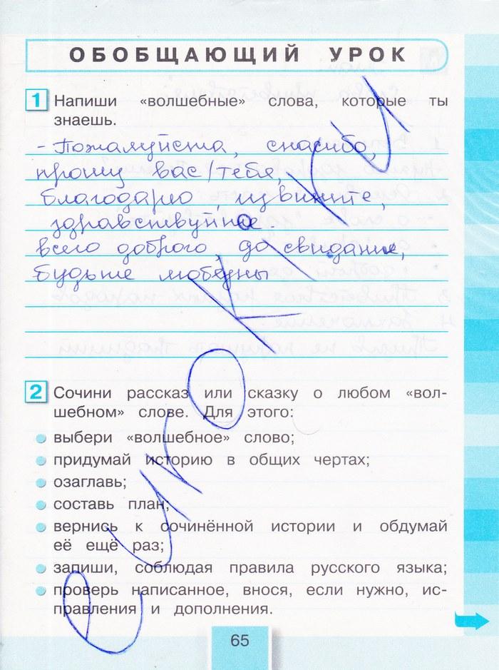 Гдз По Чтению 3 Класса Кубасова
