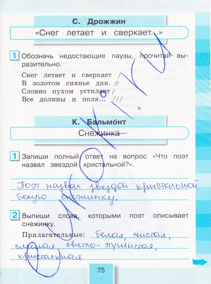 Класс решебник чтение тетрадь по литературе кубасова рабочая 3