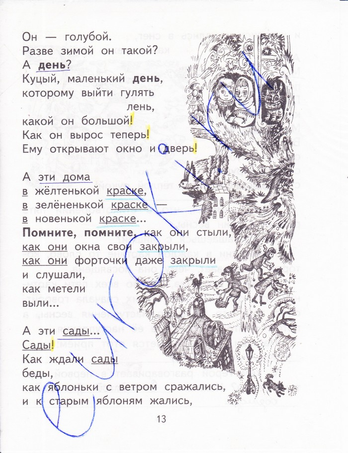Класс решебник малаховская 3 литературное чтение