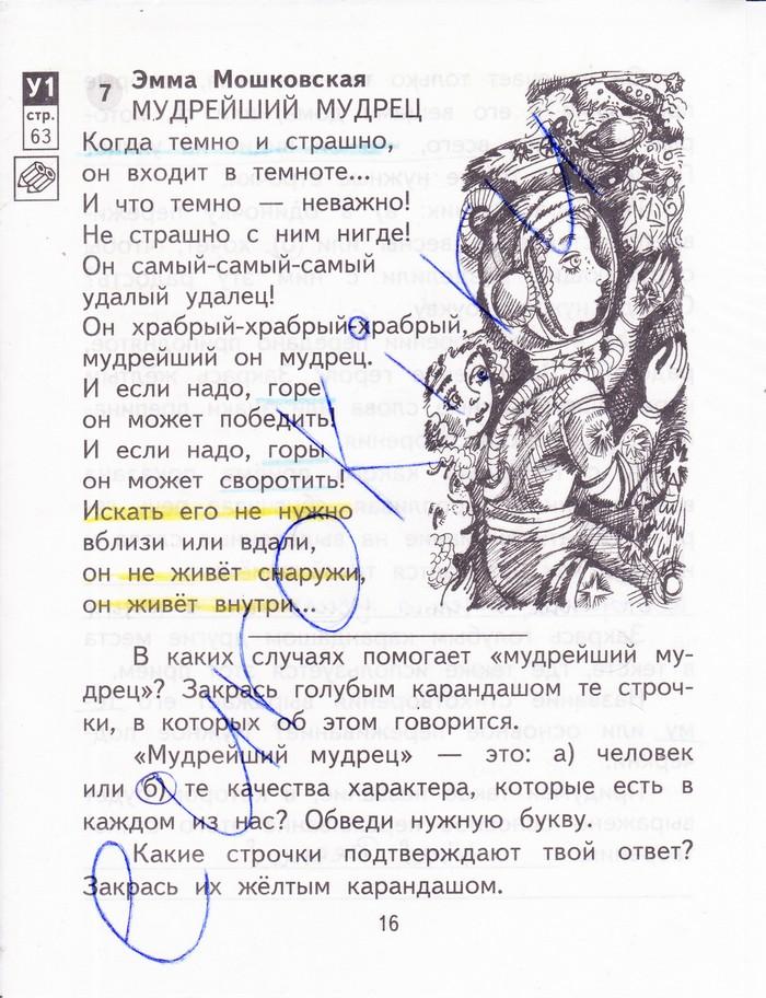 ГДЗ по Литературе 3 класс Малаховская О.В. Рабочая тетрадь. Часть 2