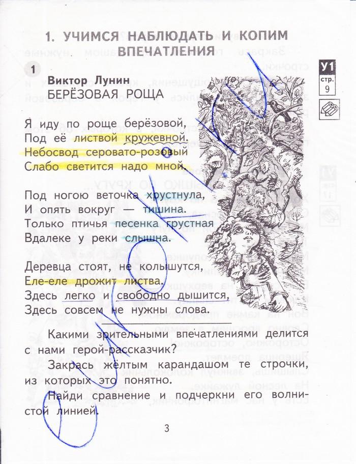 учебник литература 3 класс ответы