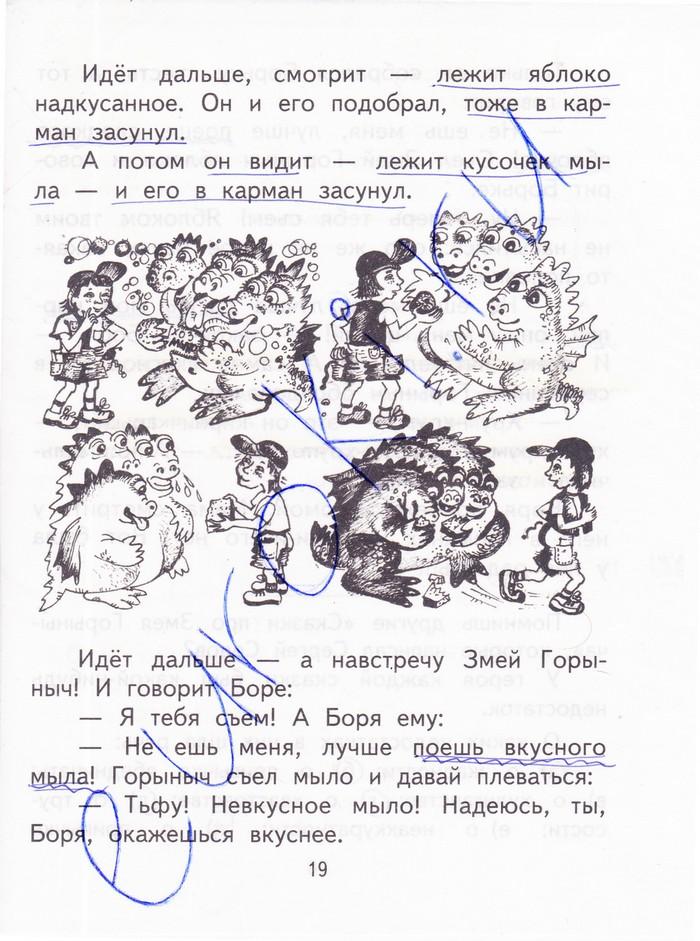 литературное чтение 3 класс решебник малаховская