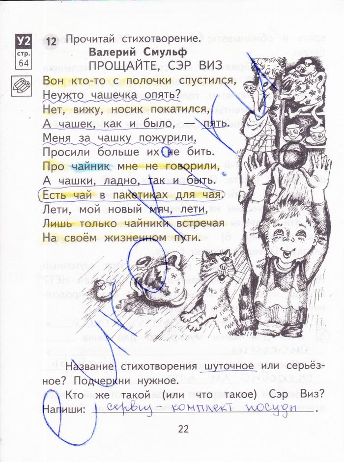 ГДЗ Тетрадь по литературному чтению 3 класс Малаховская (№ 1)