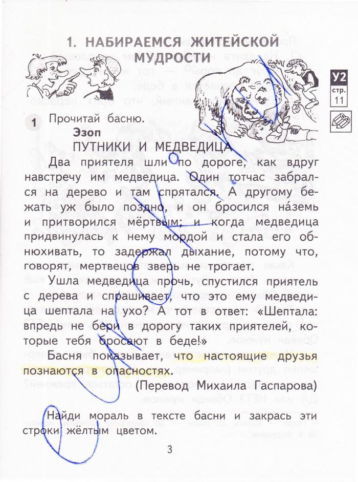 ГДЗ по литературному чтению. 3 класс. Рабочая тетрадь. Бойкина М.В., Виноградская Л.А.
