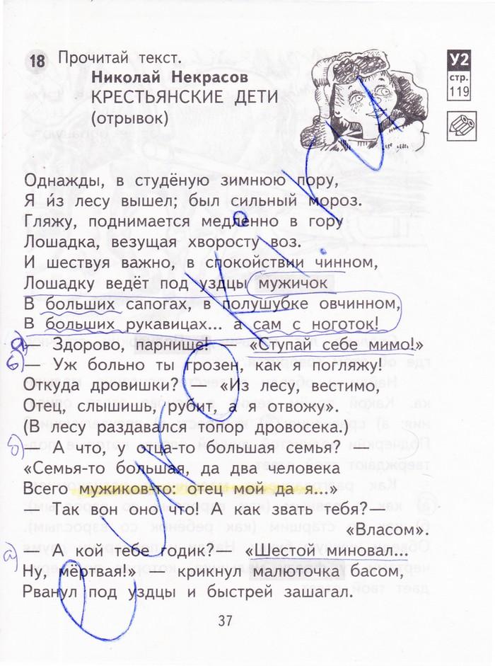 Гдз рабочая тетрадь по литературное чтение 4 класс малаховская