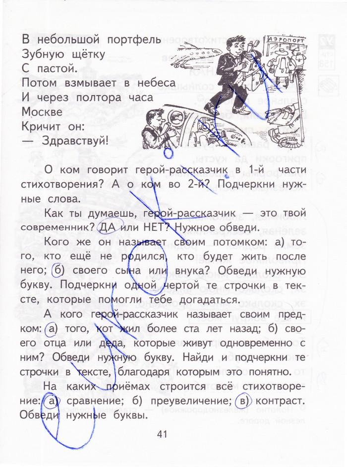 ГДЗ рабочая тетрадь по литературе 3 класс Малаховская