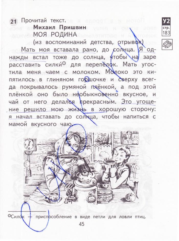 ГДЗ Решебник по литературному чтению 3 класс рабочая тетрадь Бойкина Виноградская