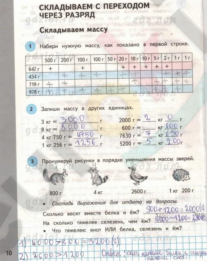 гдз планета знаний 3 класс математика