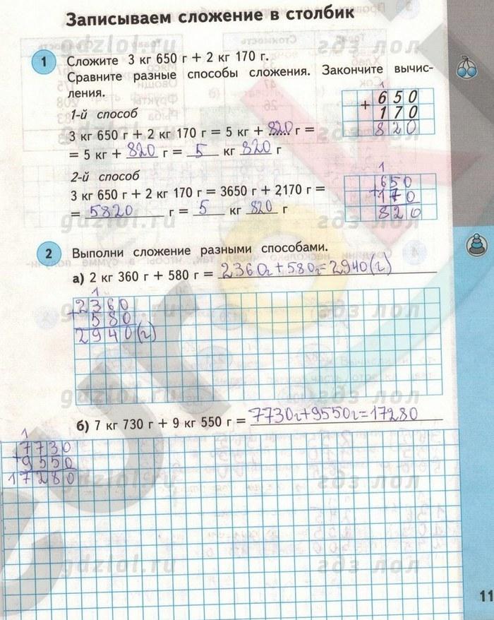 гдз по математике 2 класс башмаков нефедова 2 часть рабочая тетрадь