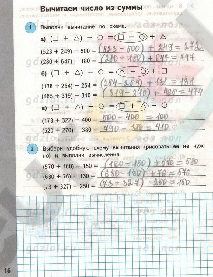 готовое домашнее задание по математике 3 класс башмаков нефедова
