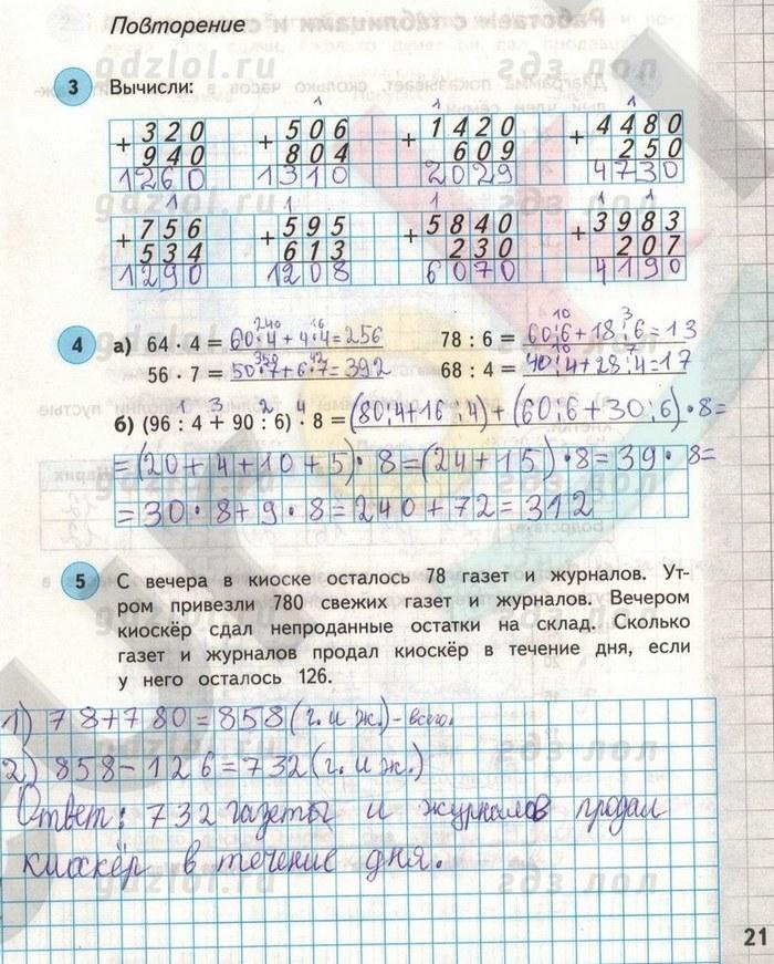 гдз по математике 3 класс башмаков нефедова 1 часть учебник