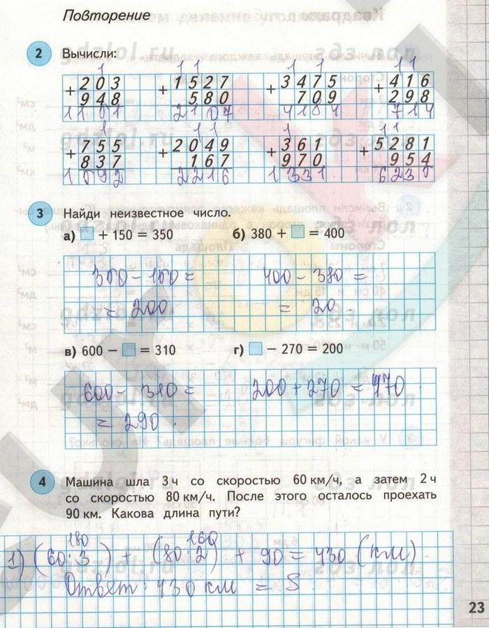 готовые домашние задания по математике 2класс башмакова
