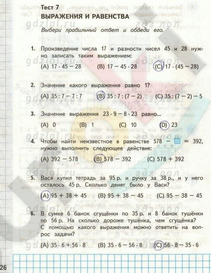 Башмаков рабочая тетрадь решебник класс математика 3