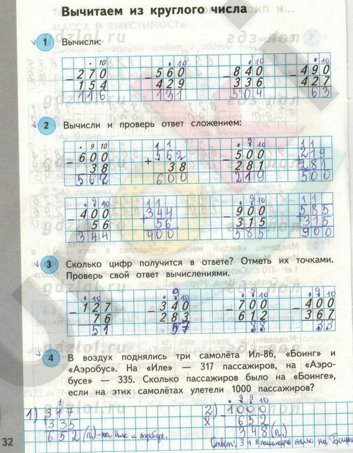 башмаков 2 класс гдз нефедовой математика