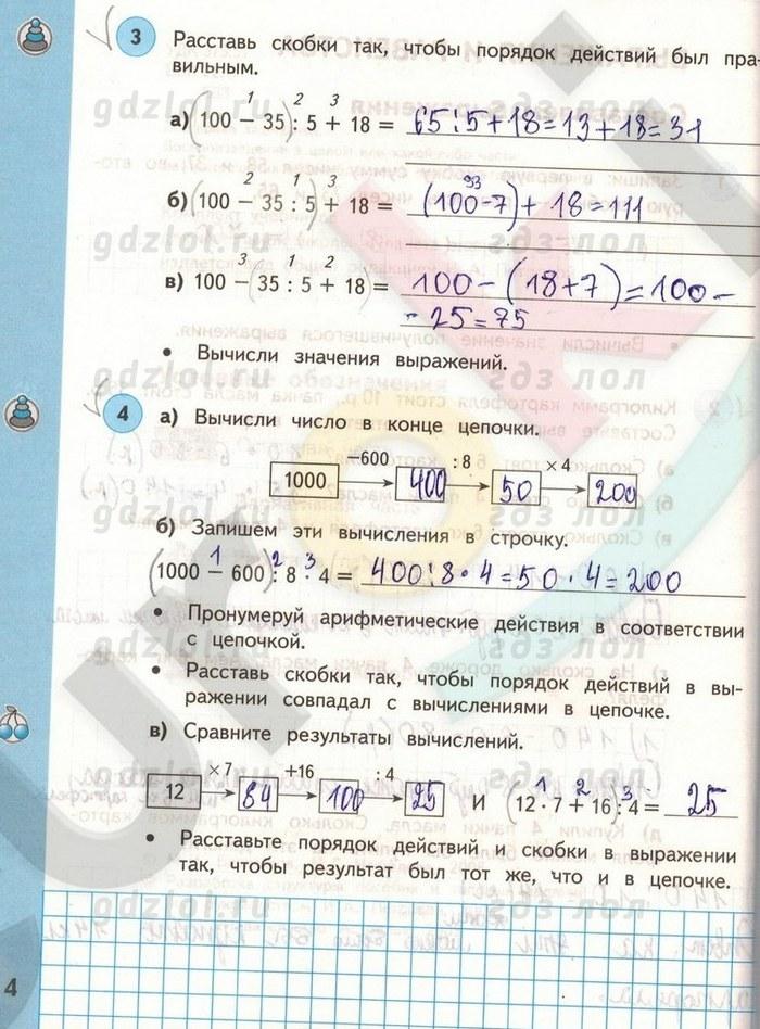 Решебник По Математике 3 Класс Башмаков 1 Часть Ответы