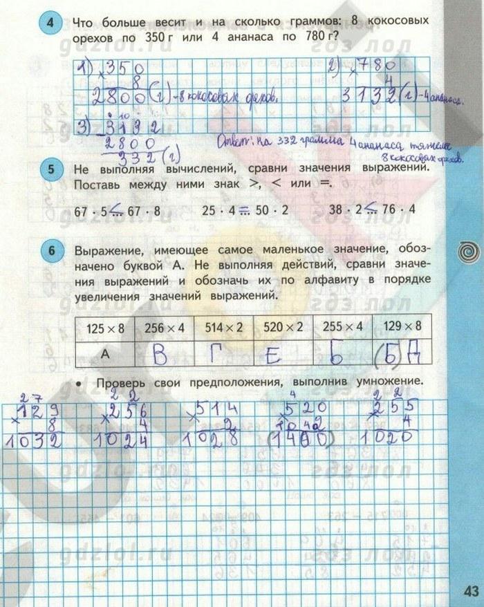 гдз по математике 4 класс башмаков рабочая тетрадь 1