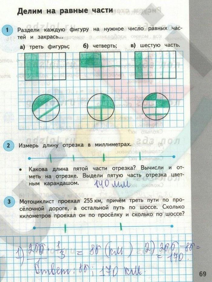 гдз по математике 3 класс рабочая тетрадь башмаков и нефедова