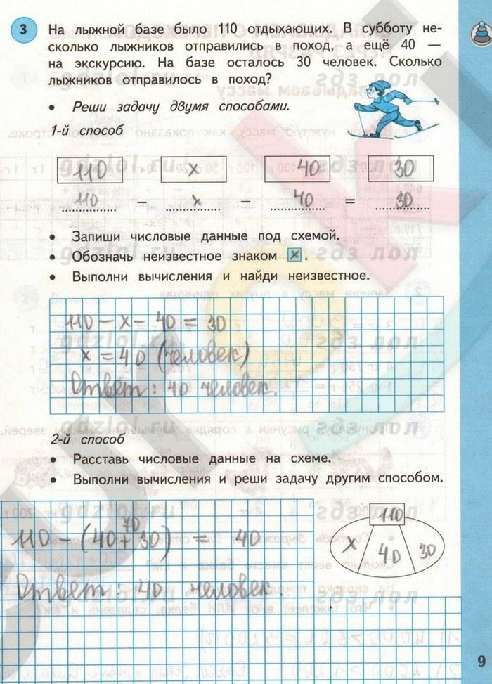 2 математика класс башмаков рабочей тетради решебник по