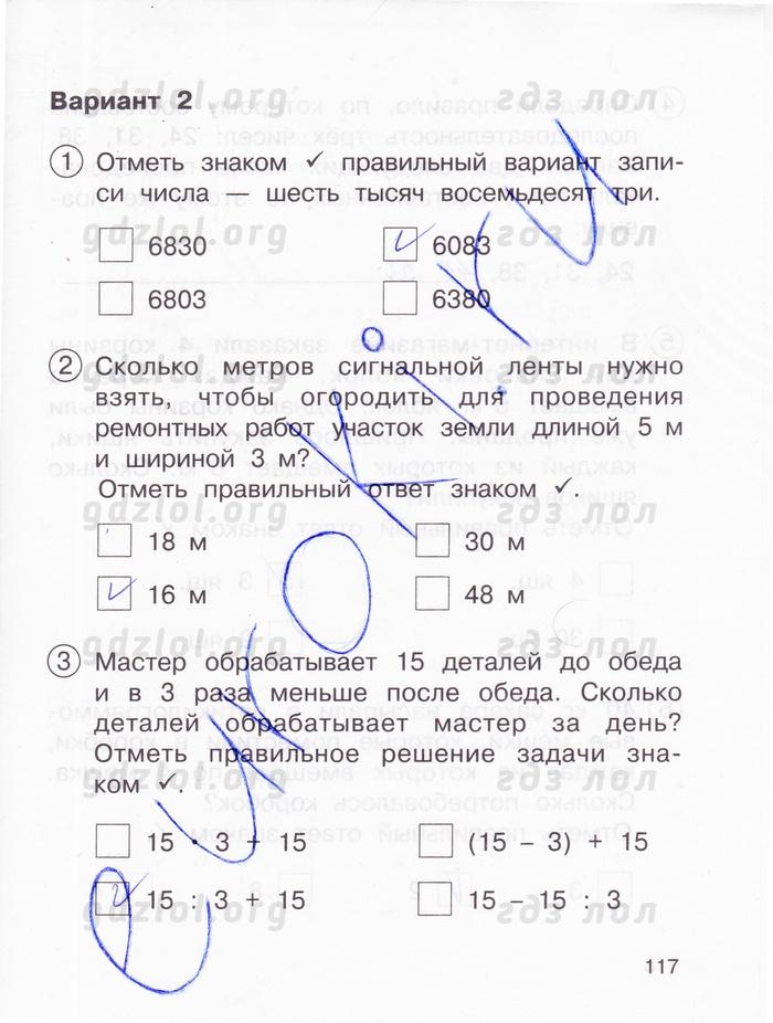 математике 1 класс решебник чураковой по