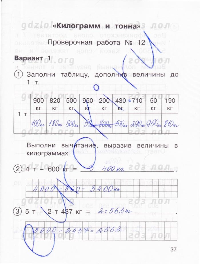 гдз проверочные и контрольные работы по математике 2 класс чуракова