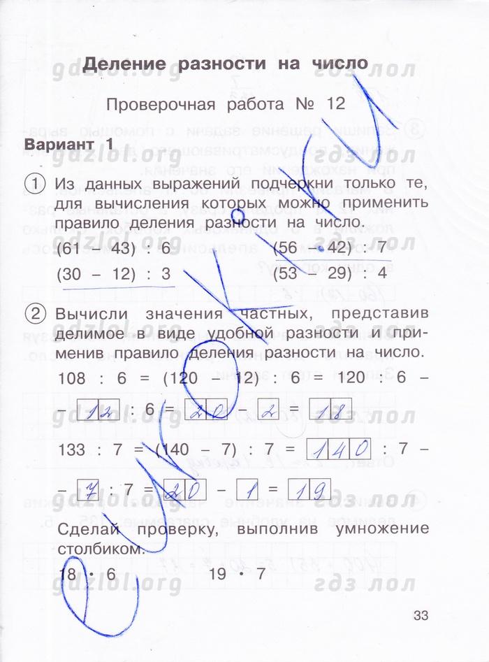за р.г.чураковой 3 по гдз математике класс