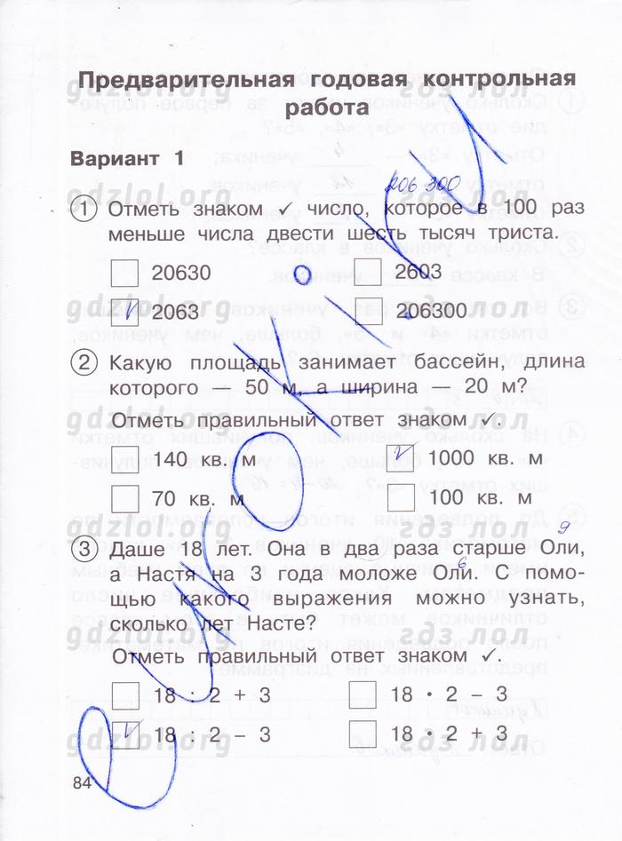 гдз чуракова математика тетрадь для проверочных работ 2 класс решебник