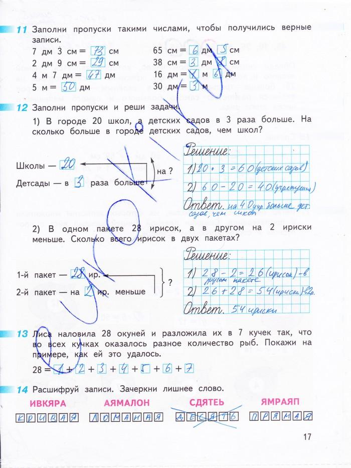 гдз перспектива математика 1 класс 1 часть