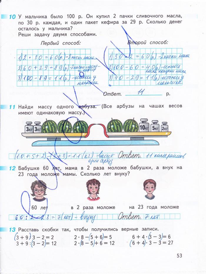 Гдз о математике 3 класс рабочая тетрадь г.в дорофеев т н миракова страница 69 номер
