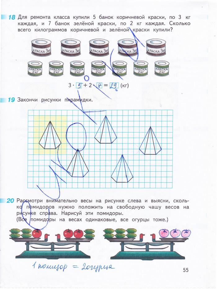 решебник по рабочей тетради по математике 1 класс 2 часть дорофеев