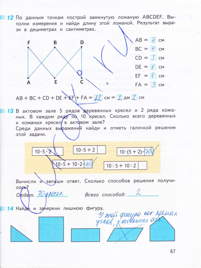ГДЗ решебник по математике 4 класс Дорофеев Миракова Бука