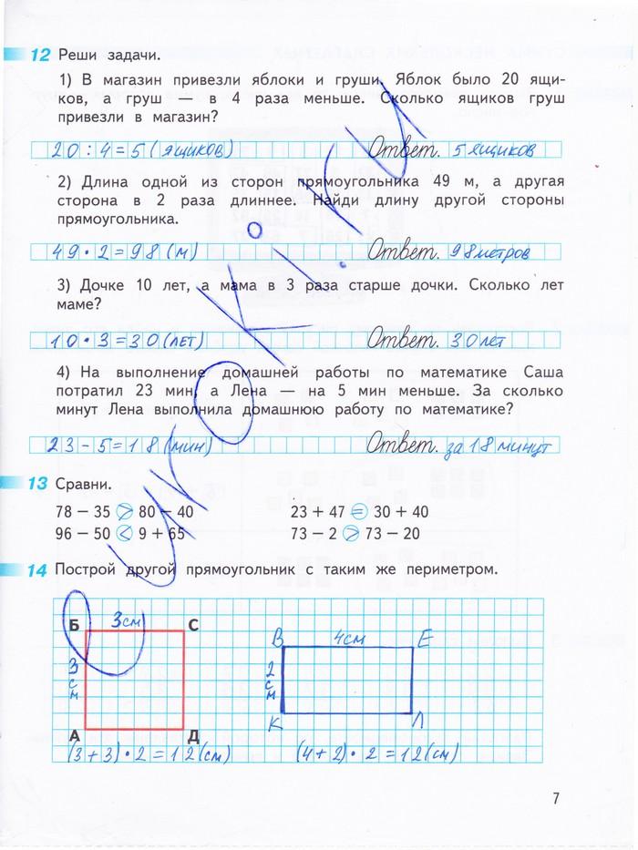 Гдз по математике 3 класс ntvf2 hf jnf