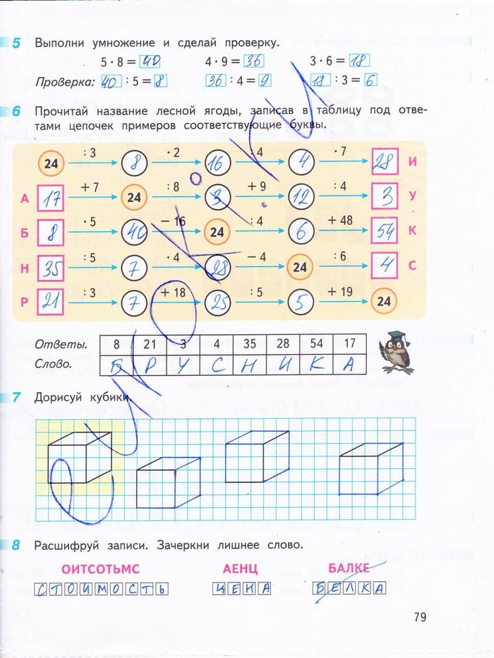 гдз по математике 3 класс г