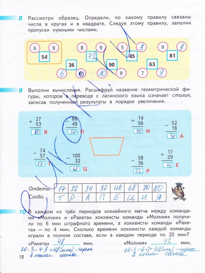 Гдз по математике 2 класс дорофеев рабочая
