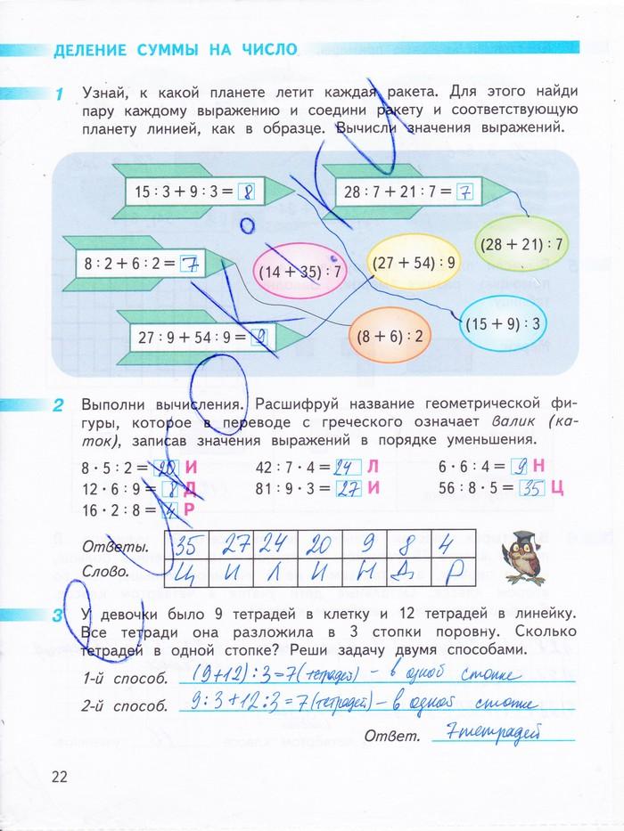 Ответ на задачу 7 по математике дорофеева 2 класс часть 2