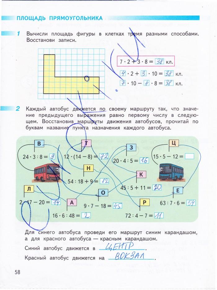 Математика 3 класс дорофеев 3 часть решебник ответы