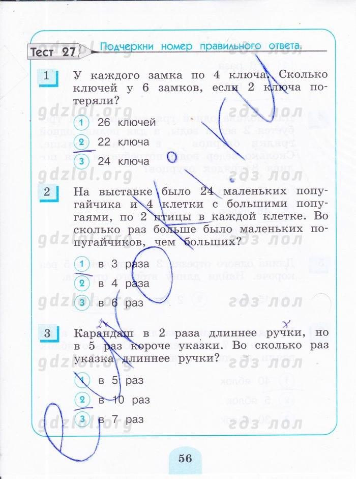Гдз По Математике Тестовые Задания 6 Класс Истомина
