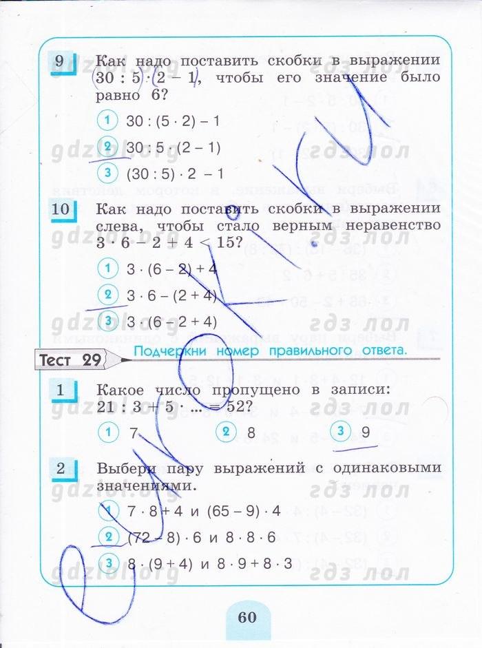 Скачать ответ на задание 106 в тетради по математике для 3 класса истомина