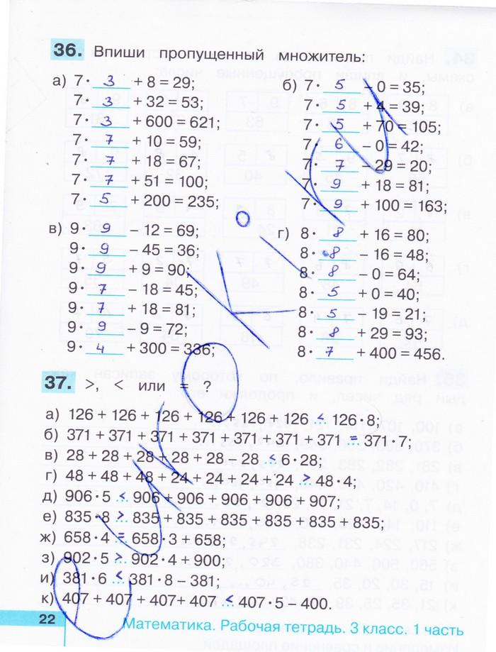 решебник по математике 3 класса истоминой