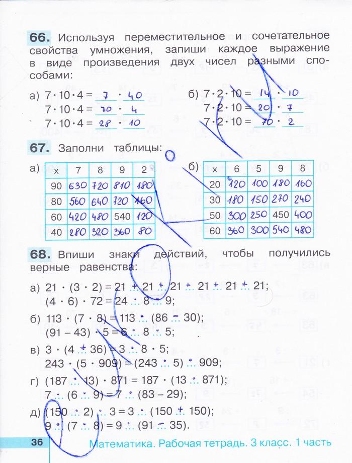гдз по математике 3кл рабочая тетрадь