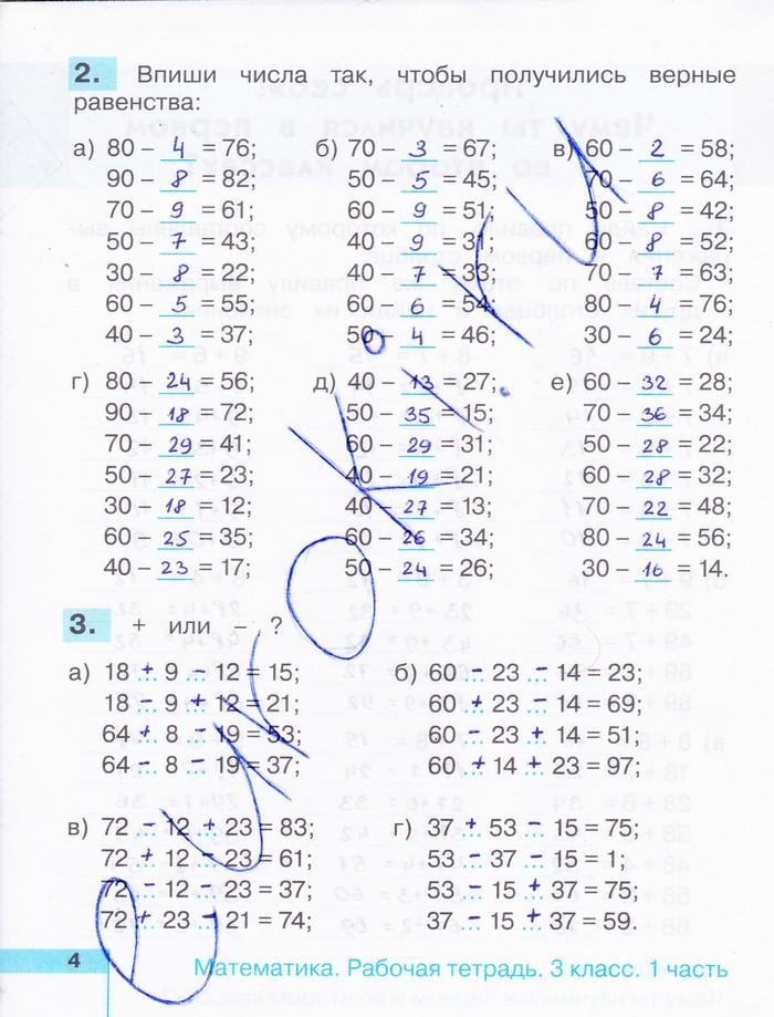 Гдз рабочая тетрадь по математике 3 класс истомина 2018 1 часть