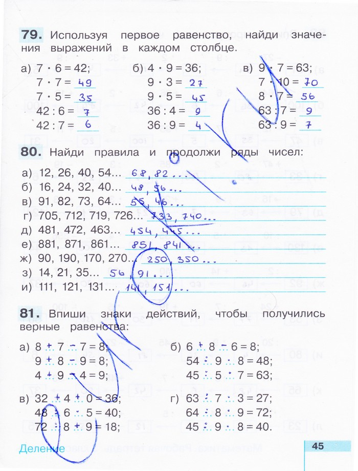 Тетрадь по математике домашняя работа за 4 класс н.б.истомина з.б.редько 2017 год