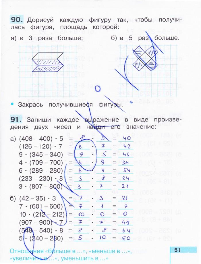 Работ по русскому языку 3класс автор м с соловейчик упр 341 решение