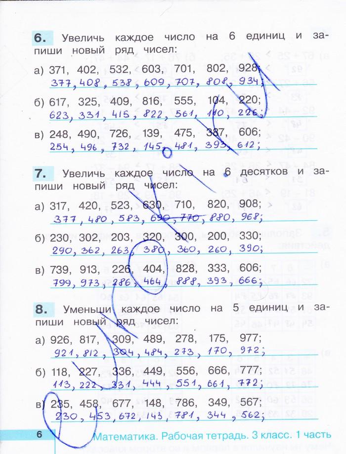 гдз по математике в рабочая тетрадь 3 класс стр 32 и 331 часть номер
